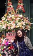梅田彩佳 公式ブログ/のっぽん 画像1