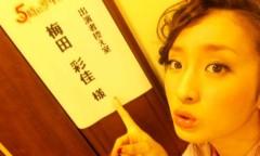 梅田彩佳 公式ブログ/だめやぁぁぁ 画像1