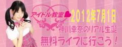 神川幸奈(アイドル教室) 公式ブログ/いつか夢が叶うかも?!←ゎら 画像1