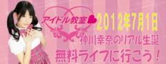 神川幸奈(アイドル教室) 公式ブログ/うん。お昼寝しよー。。。 画像3