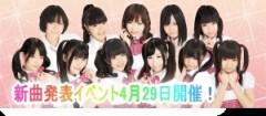 神川幸奈(アイドル教室) 公式ブログ/改造ちゅー 画像1