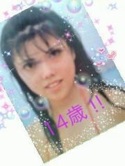 中森あきない 公式ブログ/14才の私…秘蔵画像… 画像1