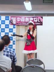 中森あきない 公式ブログ/グラビアイベント 画像1