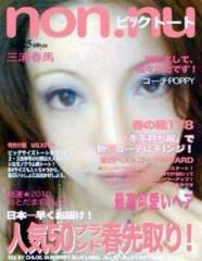 中森あきない 公式ブログ/★紅音ほたるチャンのお誕生日★ 画像3