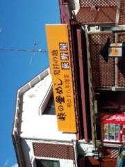 剛 公式ブログ/横川駅 画像1