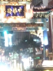 剛 公式ブログ/横浜中華街 画像1