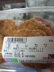 剛 公式ブログ/晩御飯の魚と… 画像2