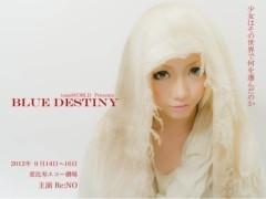 立道梨緒奈 公式ブログ/BLUE DESTINY情報(*^^)v 画像1