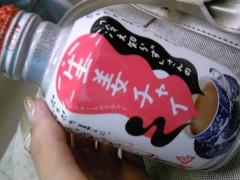 秋保由実 公式ブログ/生姜チャイ〓 画像1