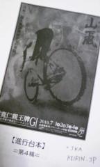 秋保由実 公式ブログ/明日から☆ 画像1