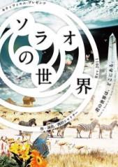 中津五貴 公式ブログ/ソラオの世界 画像1
