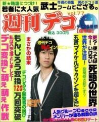中津五貴 公式ブログ/来年春発売予定。 画像1