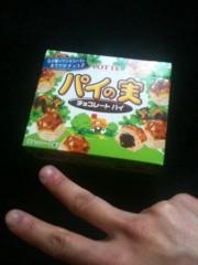 中津五貴 公式ブログ/パイの実 画像1