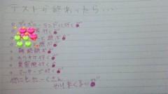 有安杏果(ももいろクローバー) 公式ブログ/干物女 画像3