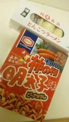 有安杏果(ももいろクローバー) 公式ブログ/もっと居たかったな 画像1