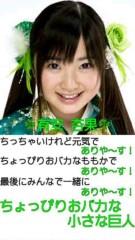 有安杏果(ももいろクローバー) 公式ブログ/おッッ!! 画像2