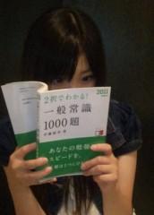 有安杏果(ももいろクローバー) 公式ブログ/先生〜!! 画像1