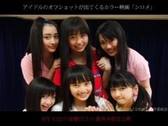 有安杏果(ももいろクローバー) 公式ブログ/「シロメ」場面写真大公開!! 画像1