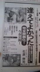 多田あさみ 公式ブログ/新聞! 画像1