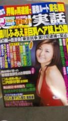 多田あさみ 公式ブログ/のってるよーん 画像1