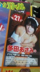 多田あさみ 公式ブログ/2009 巨乳ランキング100 画像1