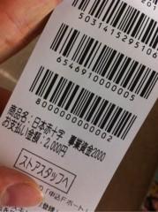 多田あさみ プライベート画像 o0480064311107861256