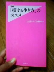 小森美季 公式ブログ/これ、 画像1
