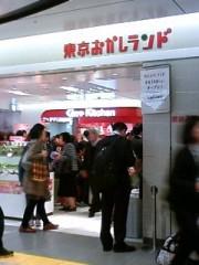 小森美季 公式ブログ/東京おかしランドなう。 画像1