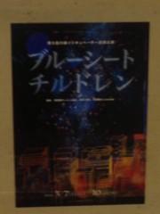 小森美季 公式ブログ/『ブルーシートチルドレン』 画像2