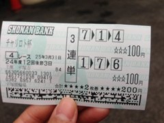 小森美季 公式ブログ/平塚競輪! 画像3