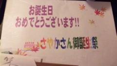 あおきさやか 公式ブログ/御誕生祭っ!?(笑) 画像1