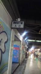 あおきさやか 公式ブログ/地下道、お疲れ様でした! 画像1