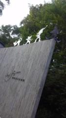 あおきさやか 公式ブログ/藤城清治美術館。 画像2