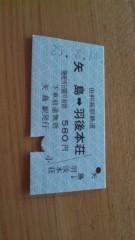 あおきさやか 公式ブログ/由利高原鉄道2切符〜! 画像1