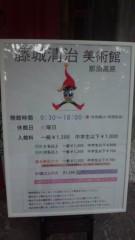 あおきさやか 公式ブログ/藤城清治美術館。 画像1