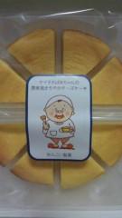 あおきさやか 公式ブログ/ケイ子おばあちゃんのチーズケーキ♪ 画像1