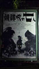 あおきさやか 公式ブログ/髑髏城の七人 画像1