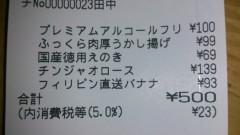 浜野奈津子 公式ブログ/2013-05-15 09:19:58 画像1
