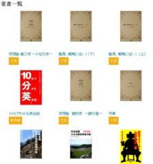 MasahiroNarita 公式ブログ/電子書籍13冊がマイナビブックスより発売 画像1