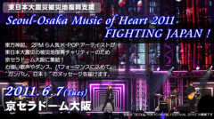 christy. 公式ブログ/2011/6/7☆東日本大震災被災地復興支援・Seoul-Osaka Music of Heart 2011 FIGHTING JAPAN ! 画像1