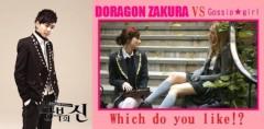 christy. 公式ブログ/勝手に制服対決☆ドラゴン桜 VS Gossip girl(ゴシップガール)!!真似したぁ?? 画像1