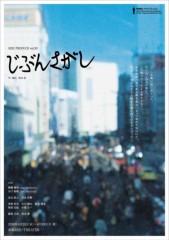横関健悟 公式ブログ/最新公演情報×横関健悟 画像1