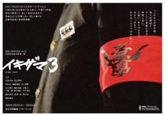 横関健悟 公式ブログ/イキザマ3プロモーション×横関健悟 画像1