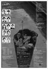 横関健悟 公式ブログ/最新公演情報×横関健悟 画像2