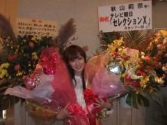 秋山莉奈 公式ブログ/浅草あちゃらか 画像1