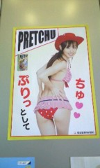 秋山莉奈 公式ブログ/お尻のポスター♪♪ 画像1