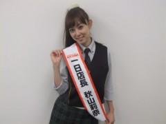 秋山莉奈 公式ブログ/制服り〜な 画像1