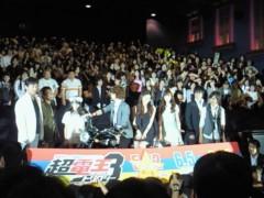 秋山莉奈 公式ブログ/初日っ! 画像1