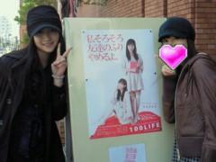 秋山莉奈 公式ブログ/劇場入り 画像1