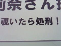 秋山莉奈 公式ブログ/恐ろしい楽屋(_ ´Д`)ノ~ ~ 画像3